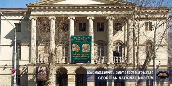 Shalva Amiranashvili Museum of fine Arts